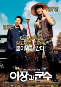 Yijanggwa gunsu (2007) plakat
