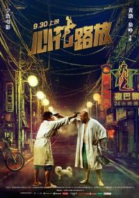 Wan Ming Xie Hou (2014) plakat