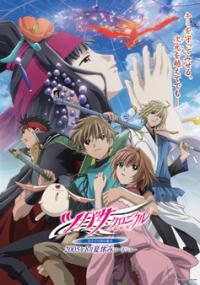 Tsubasa Chronicle The Movie (2005) plakat