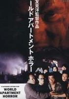 Warudo apaatoment hora (1991) plakat