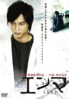 plakat - Enma (2007)