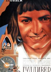 Novyy Gulliver (1935) plakat