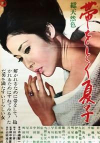 Obi o Toku Natsuko (1965) plakat