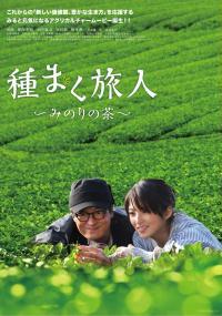 Tanemaku Tabibito: Minori no Cha (2012) plakat