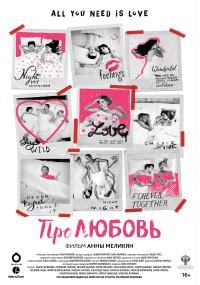 O miłości (2015) plakat