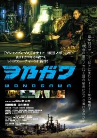 Wonogawa (2014) plakat