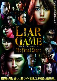 Liar Game: The Final Stage (2010) plakat