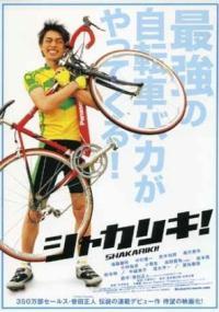Shakariki! (2008) plakat