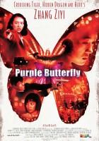 Purpurowy motyl