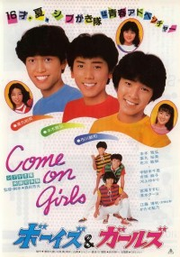 Shibugakitai: Boys and Girls (1982) plakat