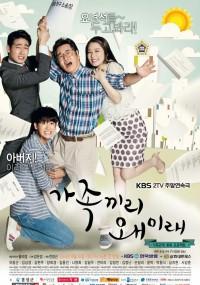 Ga-jog-kki-li wae i-lae (2014) plakat