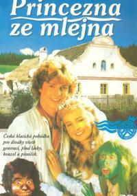 Księżniczka z młyna (1994) plakat