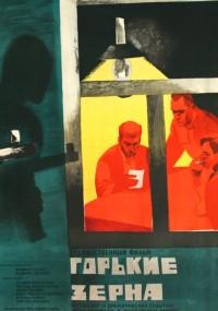 Gorkie zyorna (1966) plakat