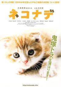 Nekonade (2008) plakat