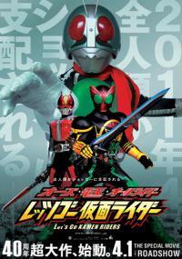 Ôzu den'ô ôru raidâ: Rettsu gô Kamen raidâ (2011) plakat
