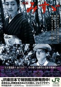 Misuzu (2001) plakat
