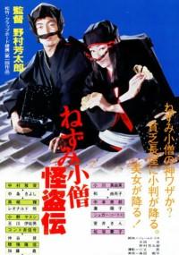 Nezumi kozo kaito den (1984) plakat