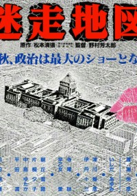 Meiso chizu (1983) plakat