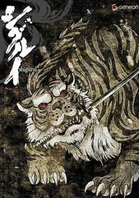 Shigurui (2007) plakat