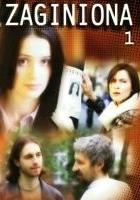 Zaginiona (2003) plakat