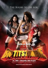 Kyonyû doragon: Onsen zonbi vs sutorippâ 5 (2010) plakat