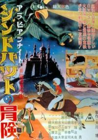 Arabian Nights: Sindbad no Bōken (1962) plakat
