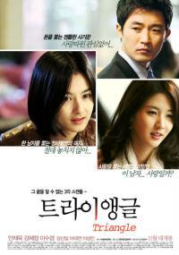 Teu-ra-i-aeng-geul (2009) plakat