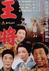 Ôsho (1962) plakat