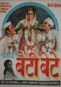 Beti Bete (1964) plakat