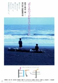 Shiroi te (1990) plakat