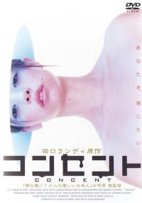Konsento (2001) plakat
