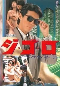 Gigolo (1991) plakat