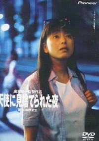 Tenshi ni Misuterareta Yoru (1999) plakat