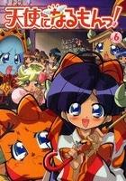 Tenshi ni narumon (1999) plakat