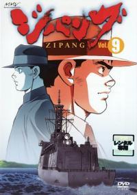 Zipang (2004) plakat