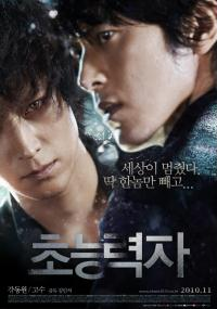 Prześladowcy (2010) plakat