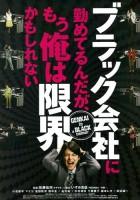 plakat - Black na kaisha ni tsutometerundaga, mougenkai kamosirenai (2009)