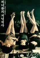 Chunyudleui jeonyuksiksah (1998) plakat