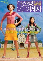 Yeoseonsaeng vs yeojeja