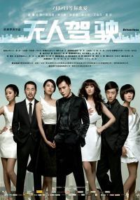 Wu ren jia shi (2010) plakat