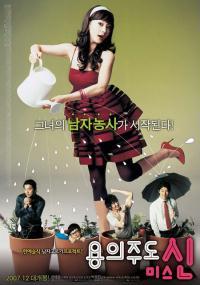 Yong-eui-joo-do Mi-seu Sin