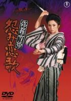 plakat - Lady Snowblood 2 (1974)