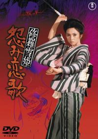 Lady Snowblood 2 (1974) plakat