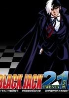 Black Jack 21 (2006) plakat