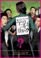 Noo-ga Geun-nyeo-wa Jass-eul-gga?