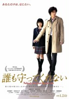 plakat - Dare mo Mamotte Kurenai (2008)