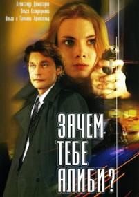 Zachem tebe alibi? (2003) plakat