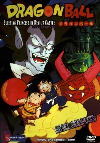 Dragon Ball: Śpiąca księżniczka w zamku zła (1987) plakat