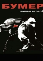 plakat - Bumer: Film vtoroy (2006)