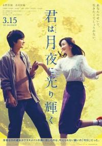 Kimi wa Tsukiyo ni Hikarikagayaku (2019) plakat